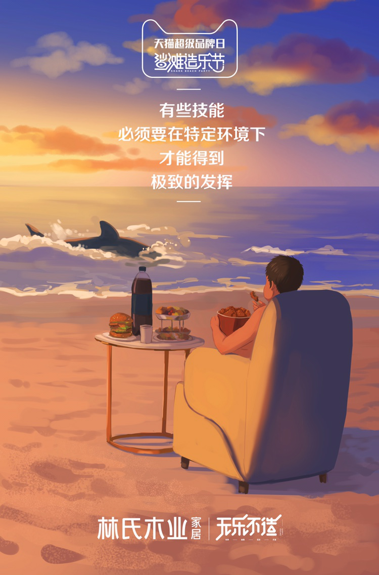 林氏木业鲨滩造乐节宣传文案