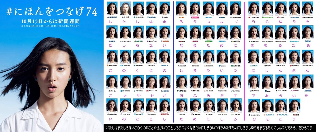 木村光希登上日本74家新闻报纸的头版头条