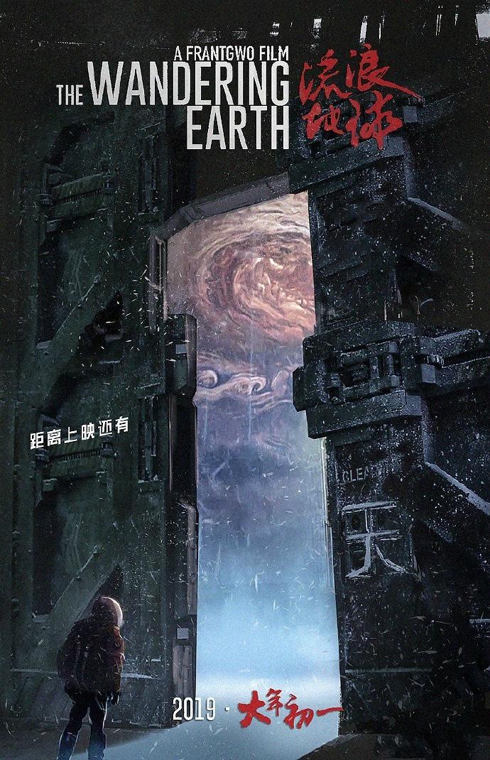 流浪地球倒数第1天的海报
