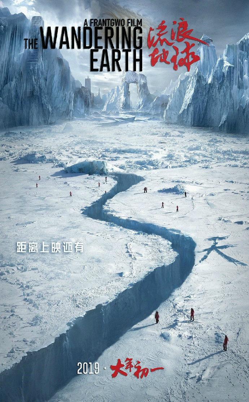 流浪地球倒数第3天的海报