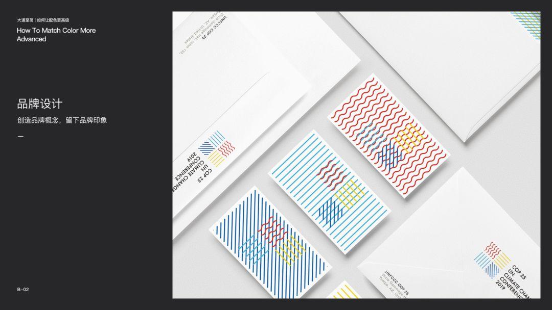 品牌设计配色规律