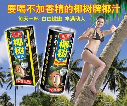 椰树牌椰汁电视广告