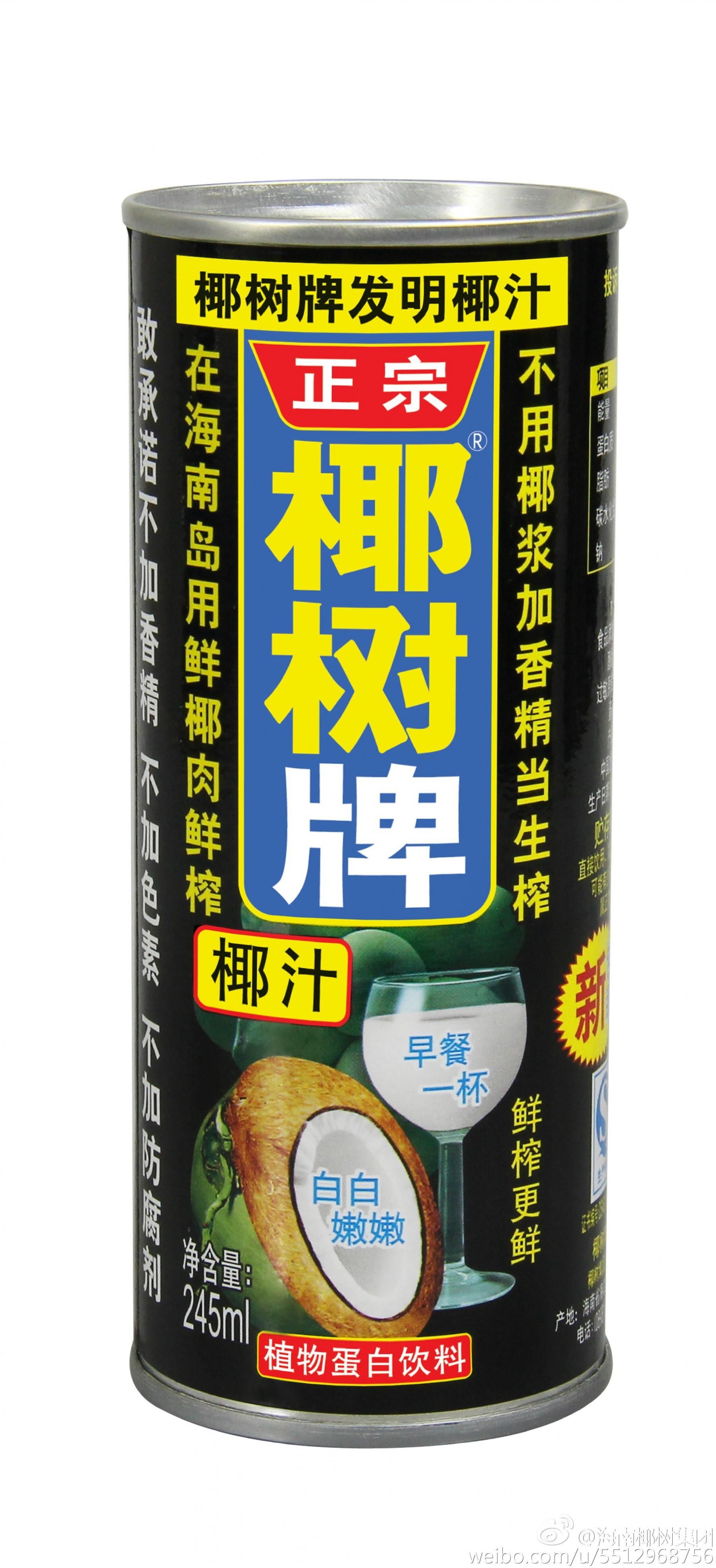 椰树牌椰汁
