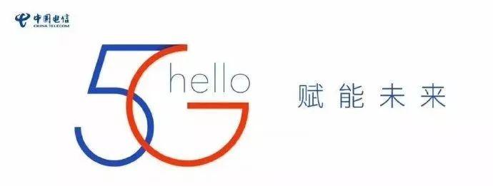 中国电信5Glogo设计