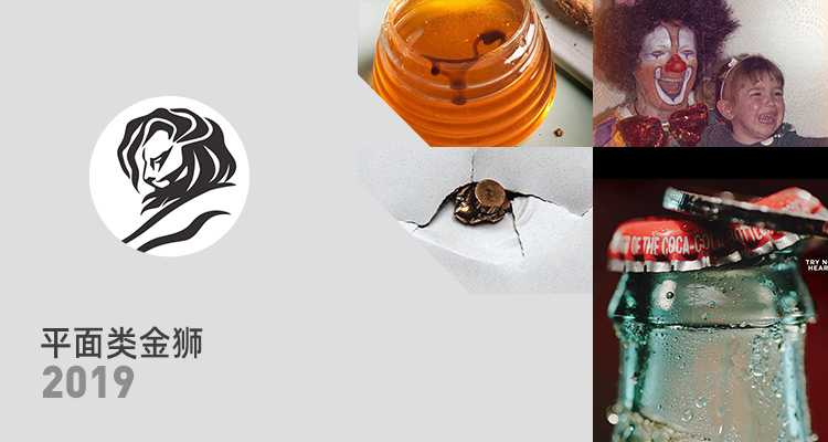 戛纳国际创意节