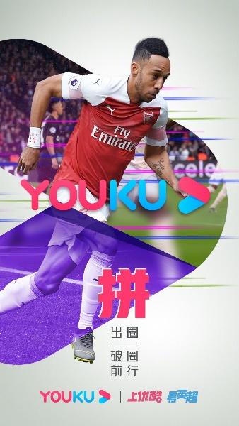优酷新logo海报