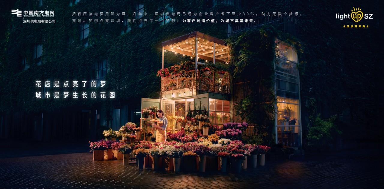 中国南方电网品牌形象片