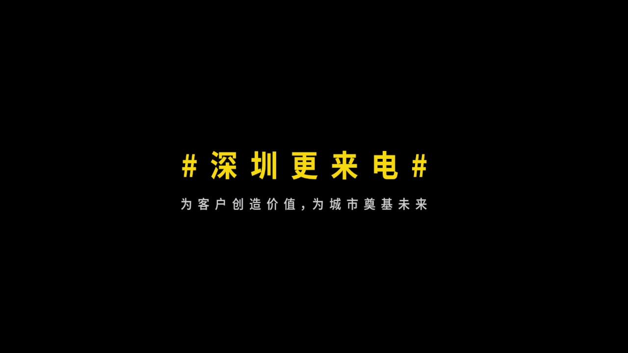 深圳更来电