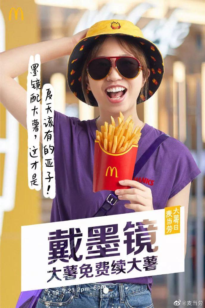 麦当劳薯条营销文案