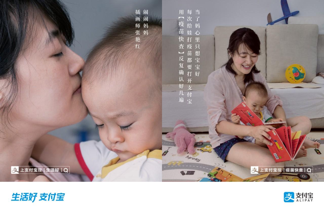 支付宝央视广告插画师张艳红