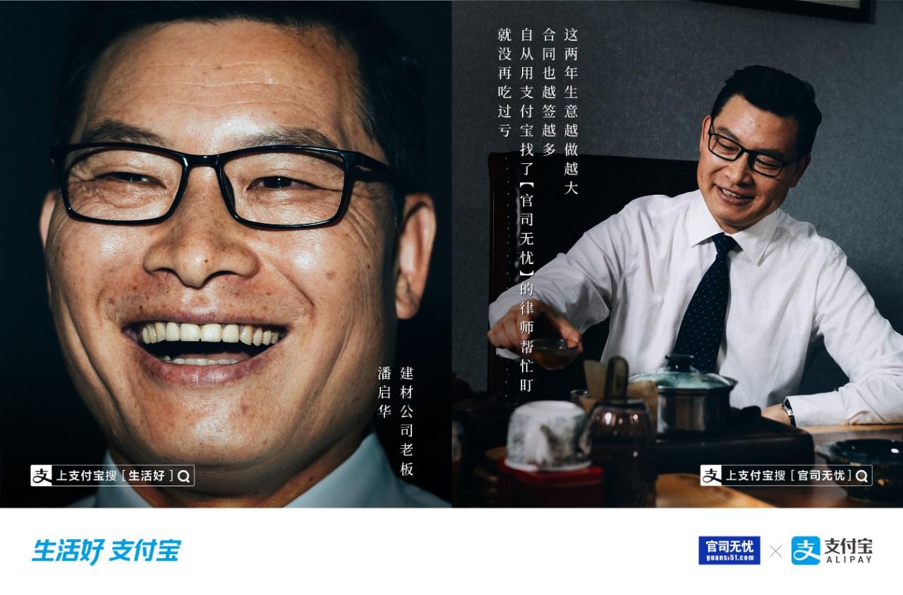 支付宝央视广告建材公司老板潘启华