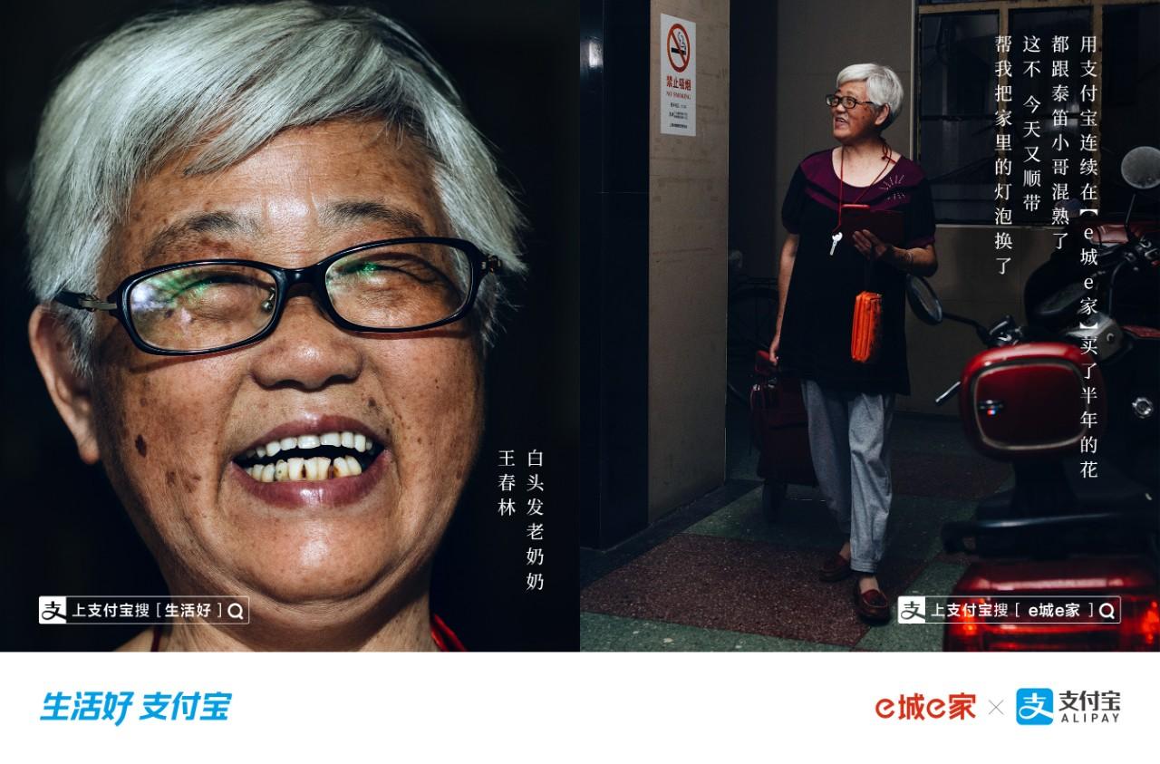 支付宝央视广告王春林