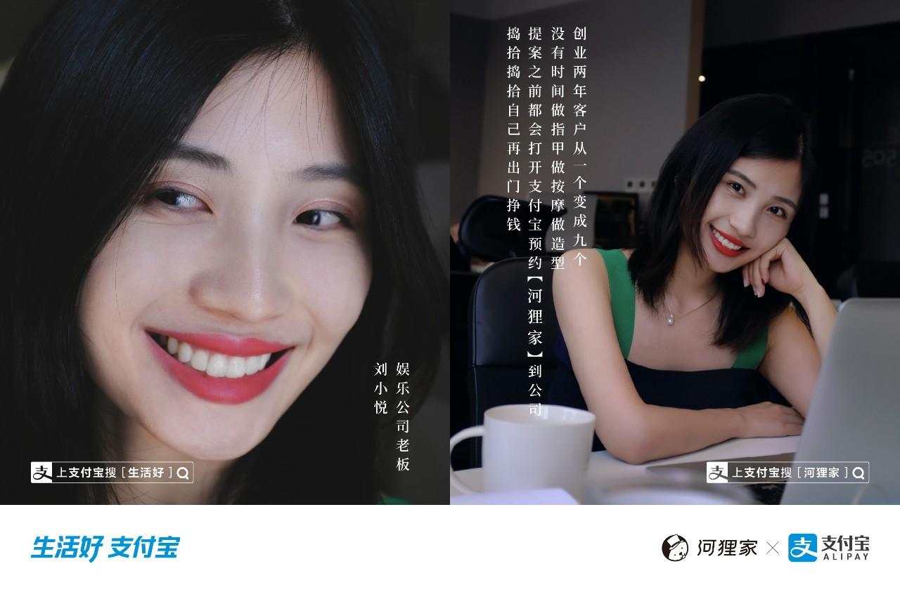 支付宝央视广告刘小悦