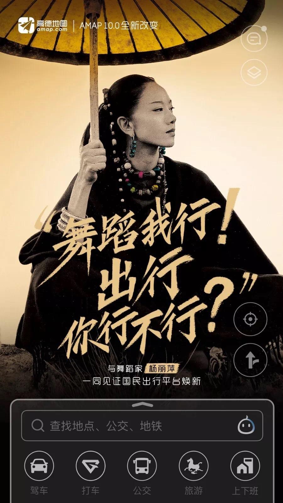 高德地图杨丽萍联合海报