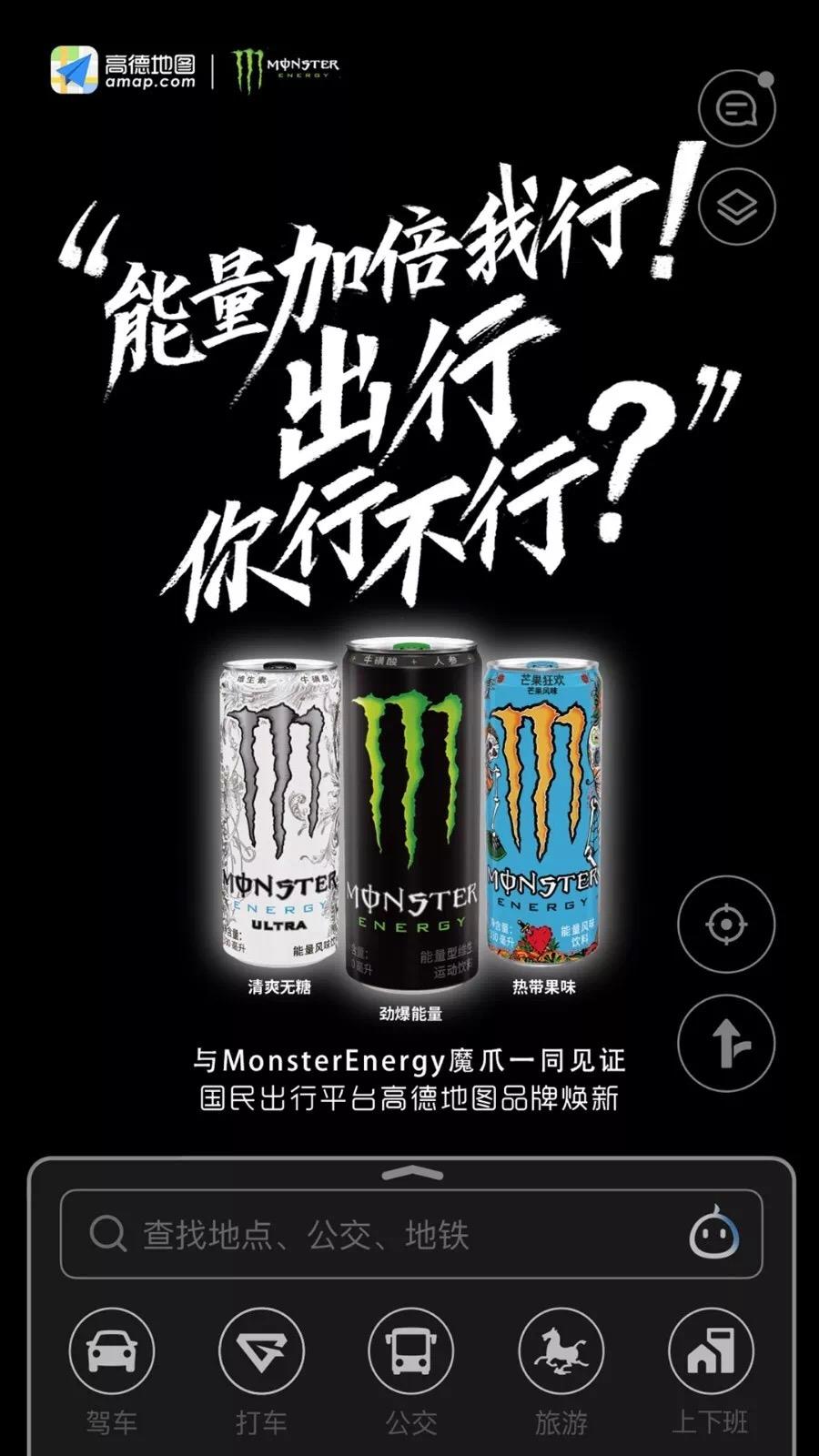 高德地图MonsterEnergy联合海报