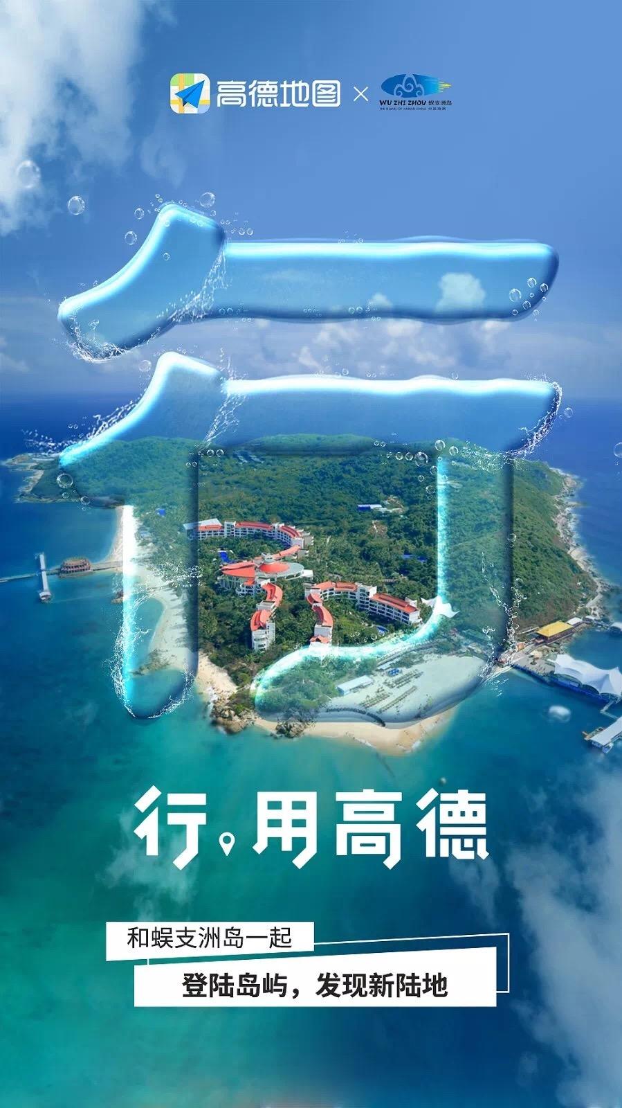 高德地图蜈支洲岛联合海报