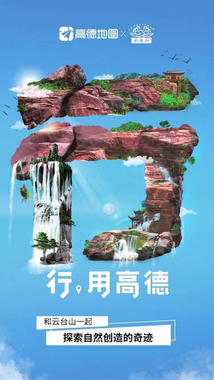 高德地图云台山联合海报