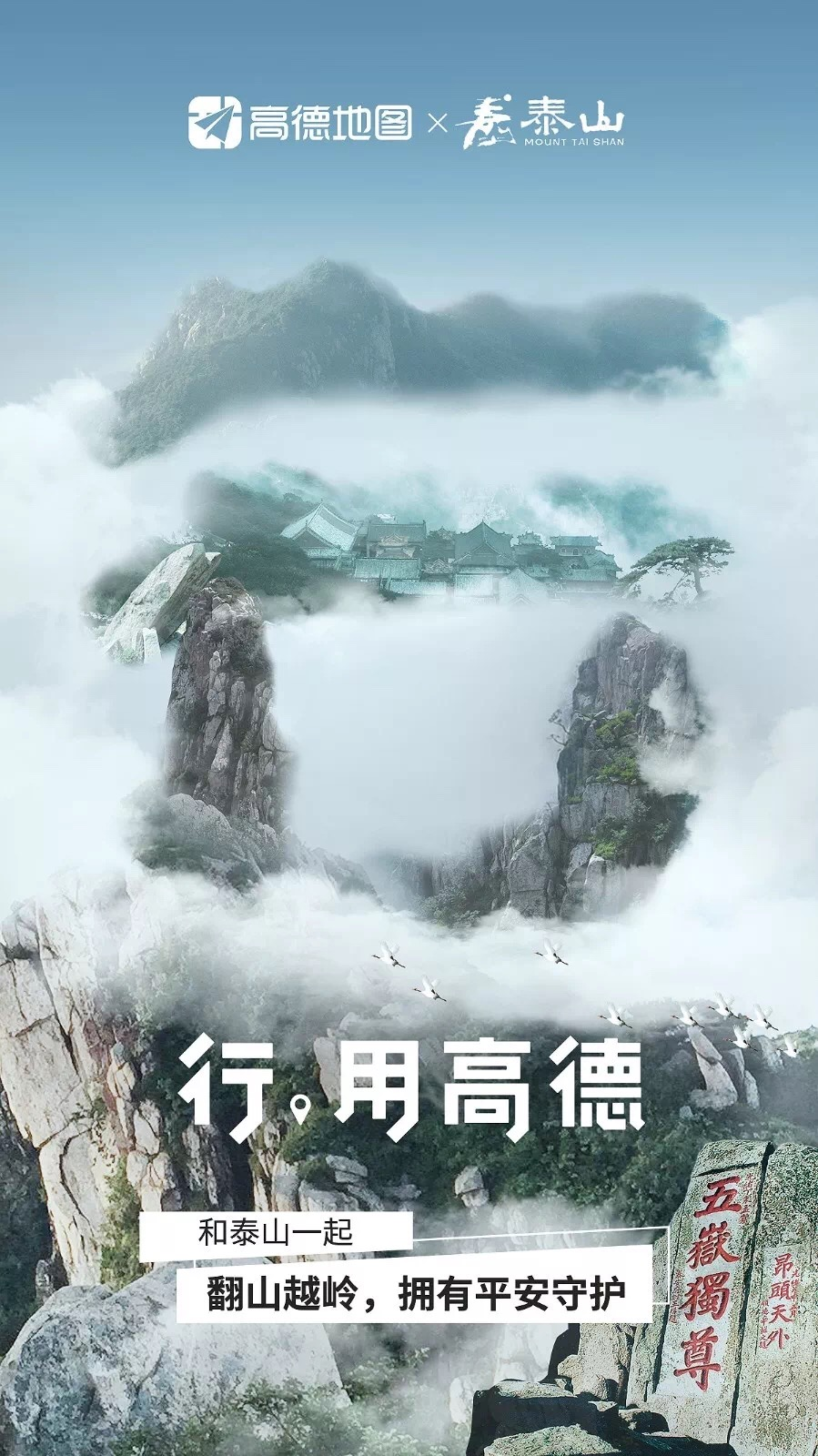 高德地图泰山联合海报