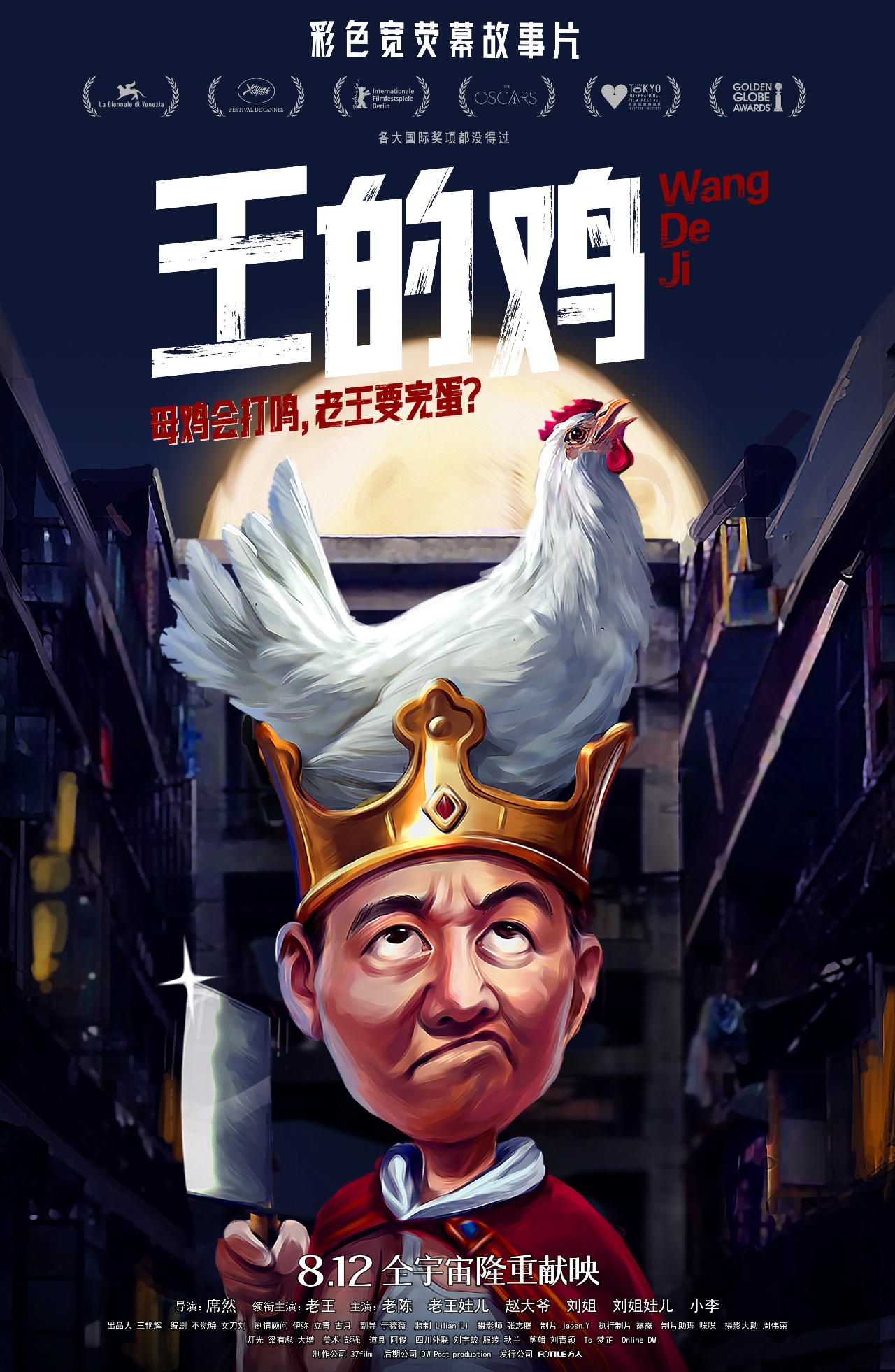 方太品牌故事王的鸡