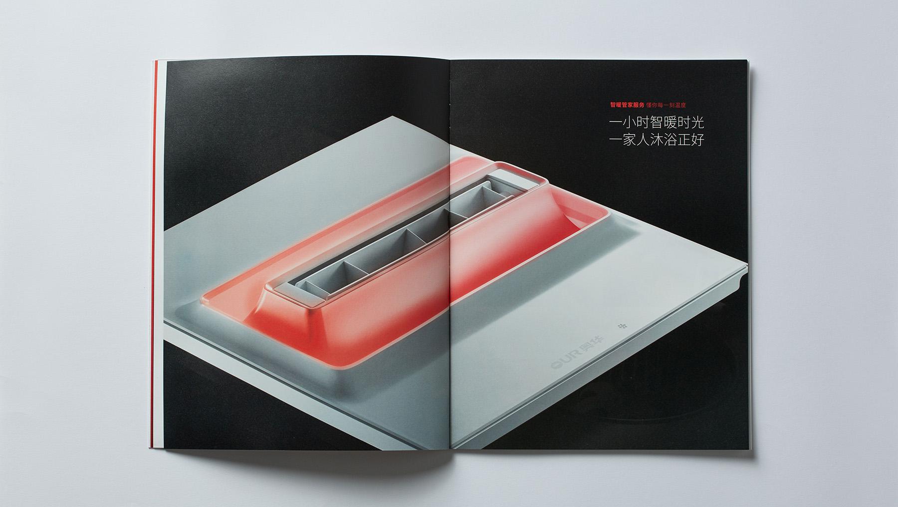 奥华产品画册
