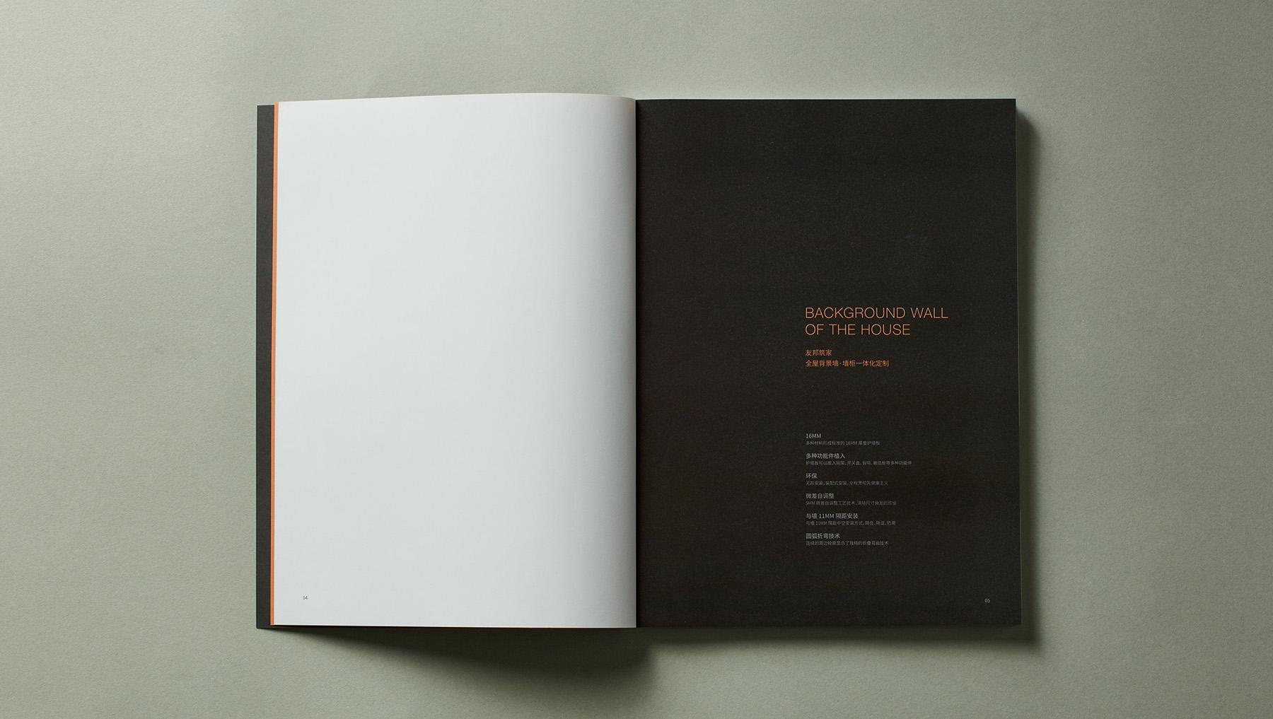 友邦筑家品牌画册