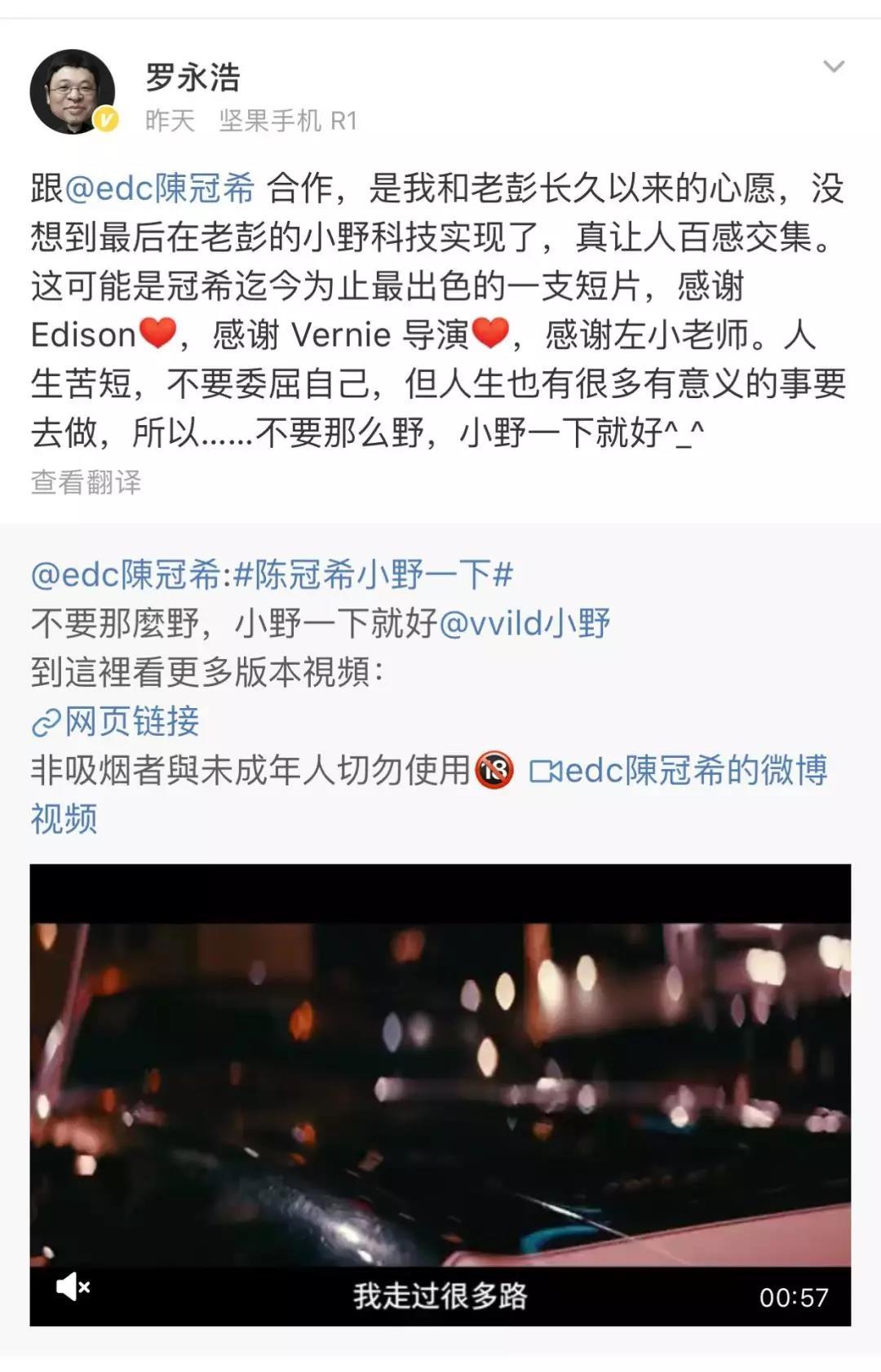 罗永浩与陈冠希合作发布代言视频广告