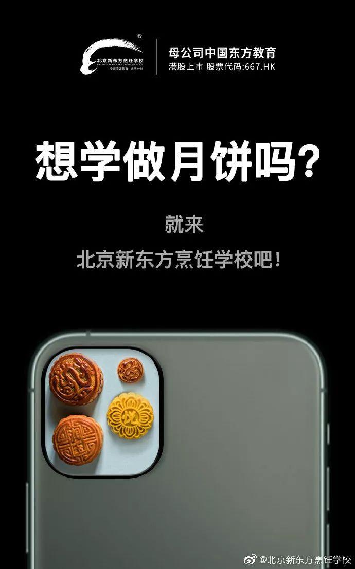 新东方烹饪创意海报