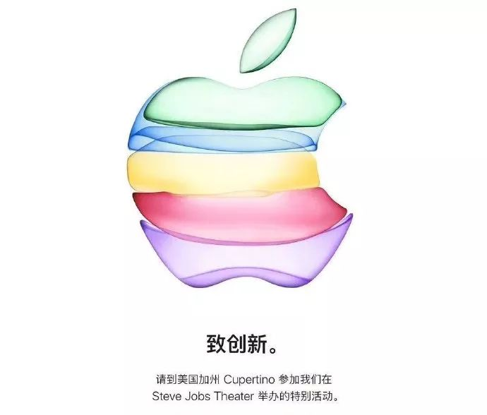 苹果致创新