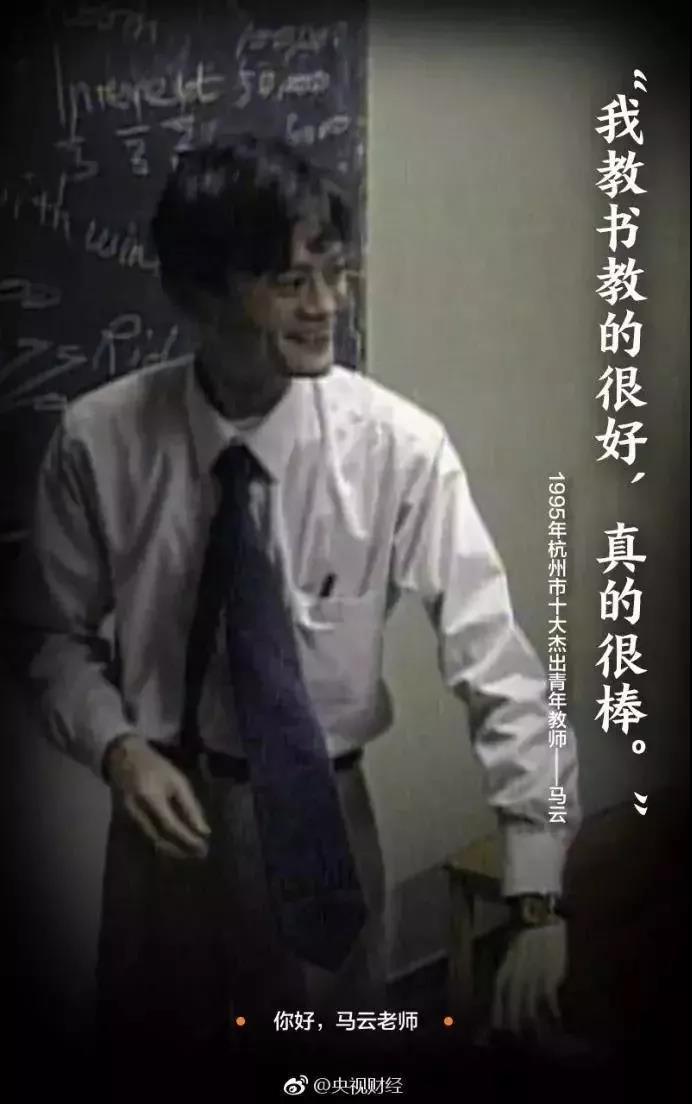 马云教书教的很好