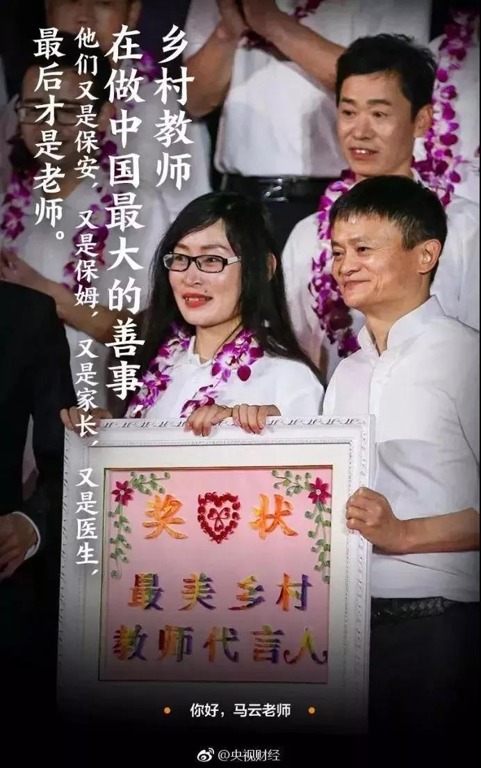 乡村教师在中国做最大的善事