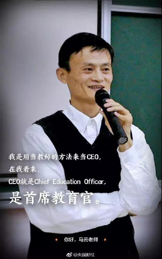 马云用当教师的方法来当CEO