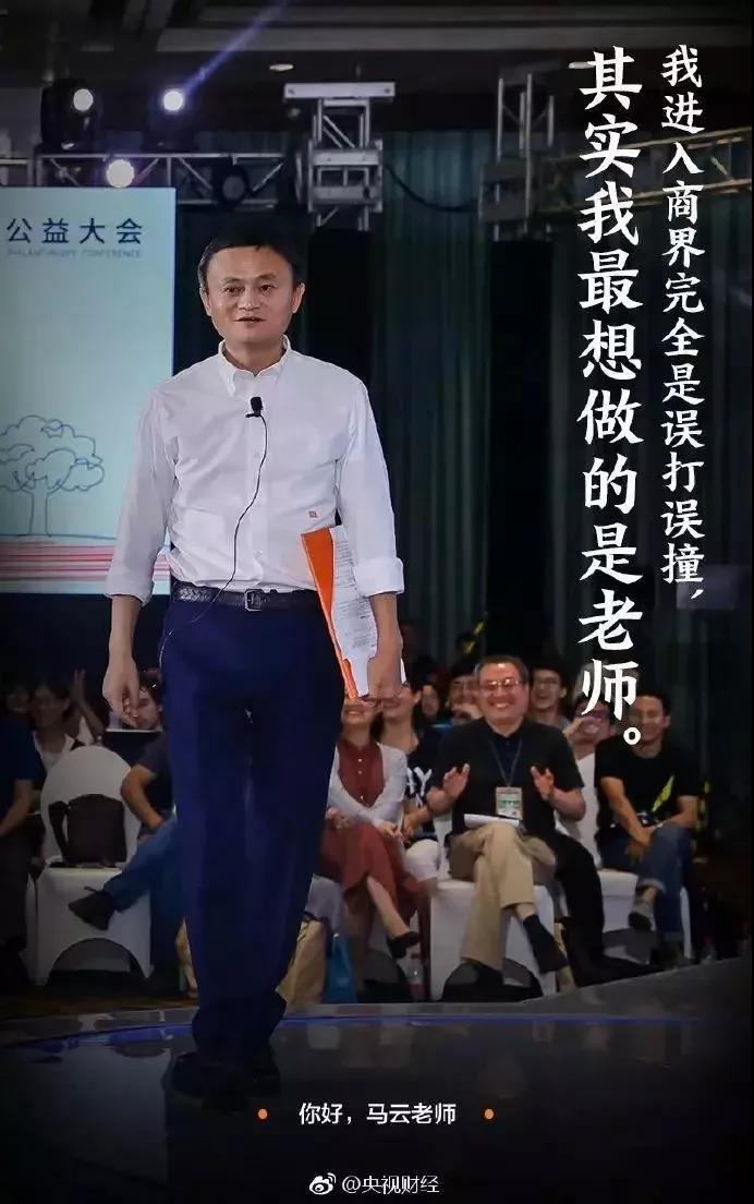 马云理想是当老师