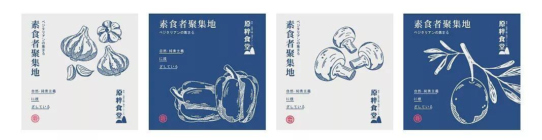 原粹食堂餐厅品牌插画