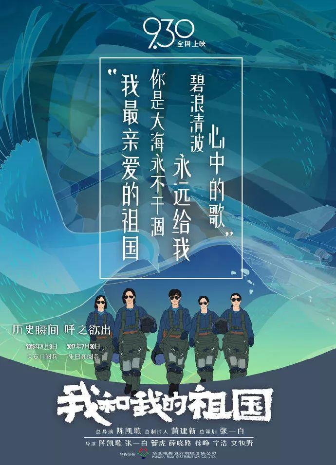 我爱我的祖国电影歌词海报七