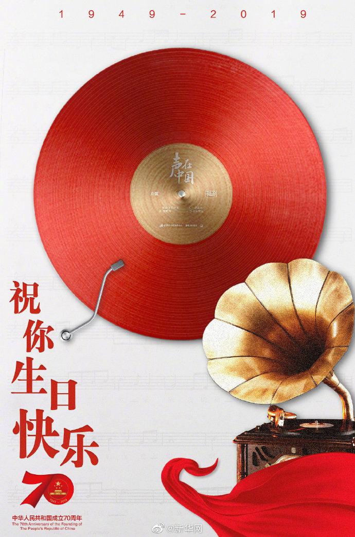 新华网国庆节宣传海报