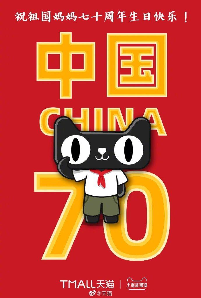 天猫国庆节宣传海报