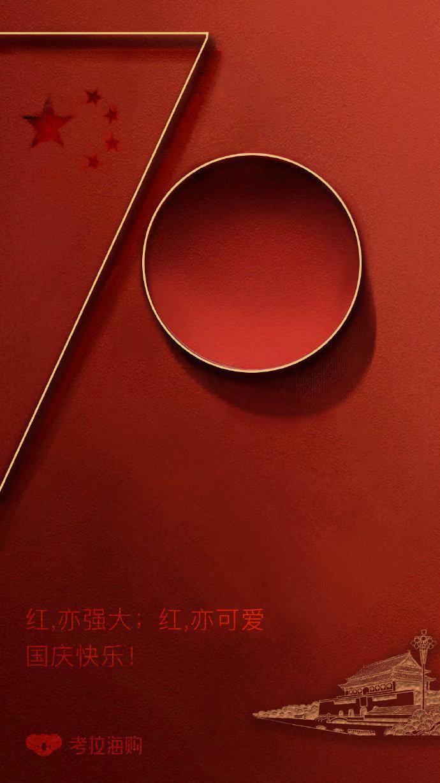 考拉国庆节宣传海报