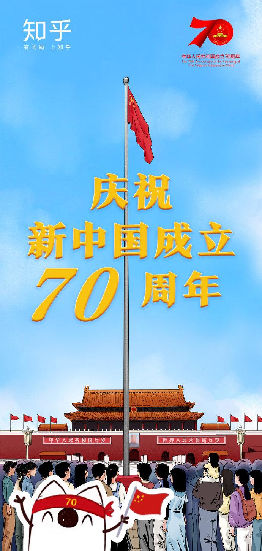 知乎国庆节宣传海报