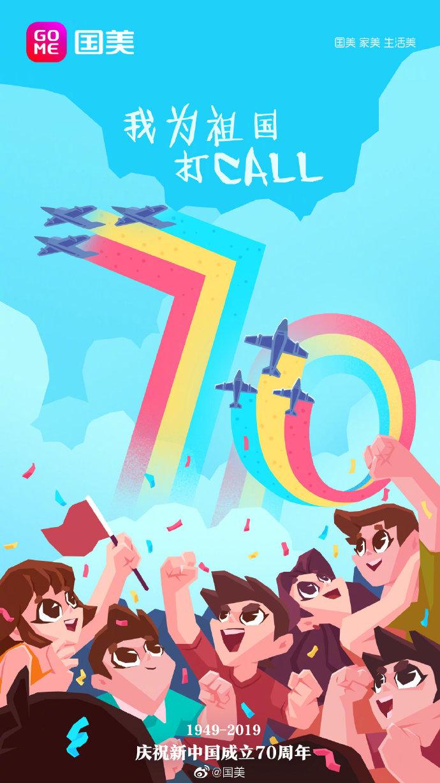 国美国庆节宣传海报