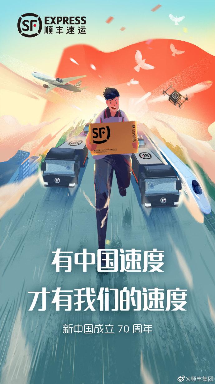 顺丰国庆节宣传海报