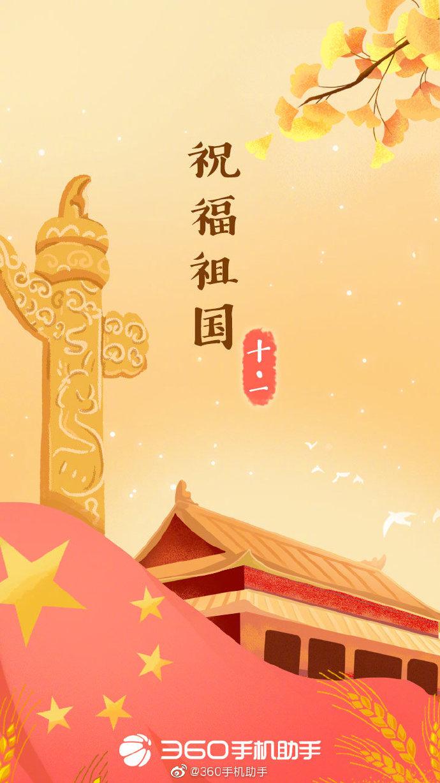 360手机助手国庆节宣传海报