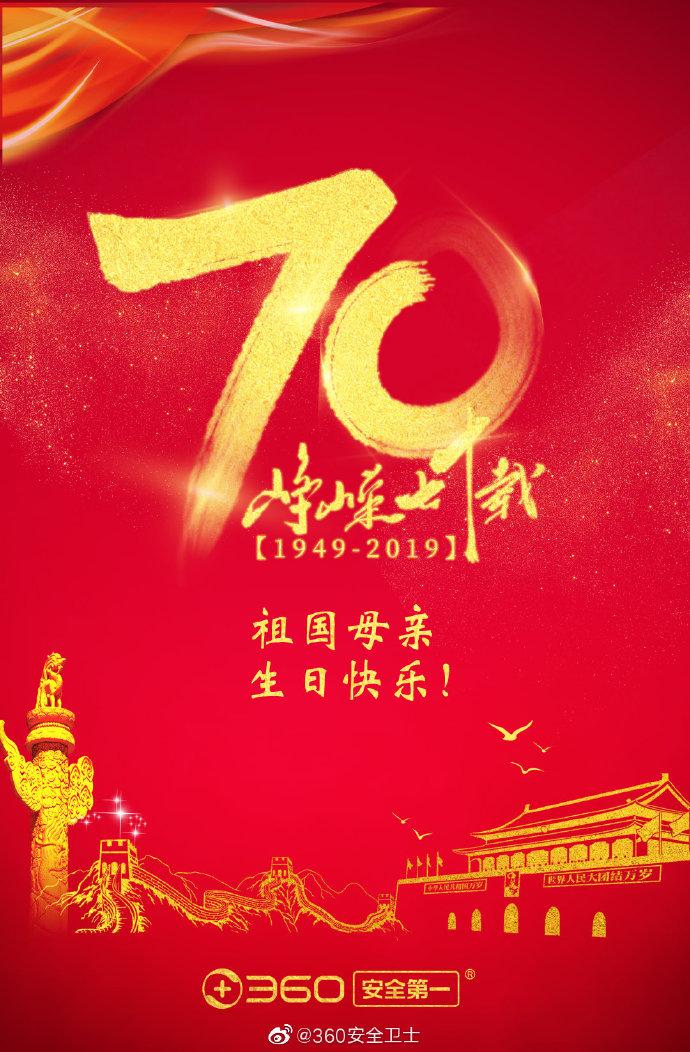 360安全卫士国庆节宣传海报
