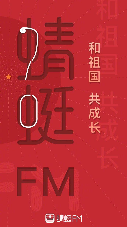 蜻蜓FM国庆节宣传海报