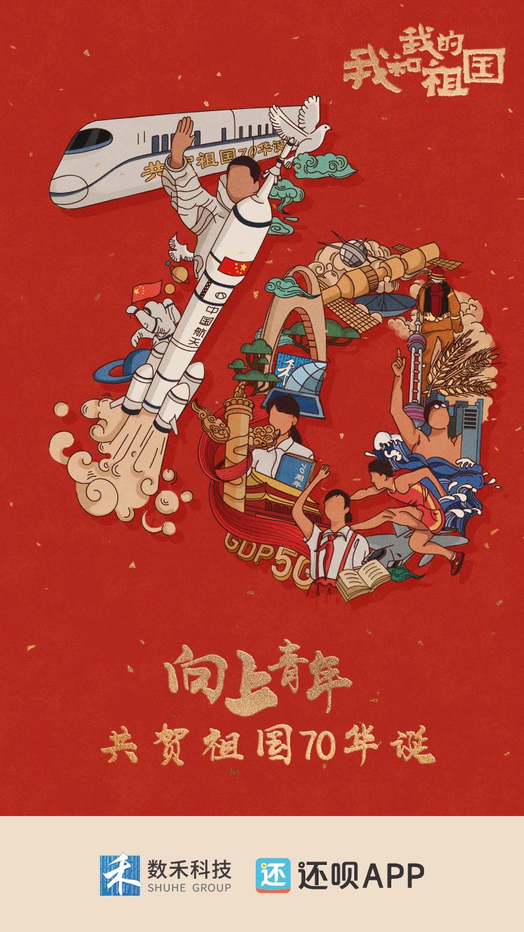 还呗国庆节宣传海报