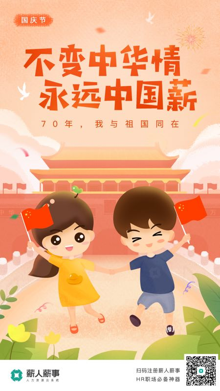 薪人薪事国庆节宣传海报