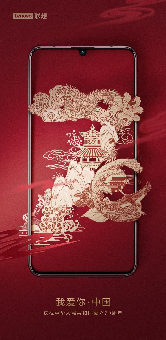 联想手机国庆节宣传海报