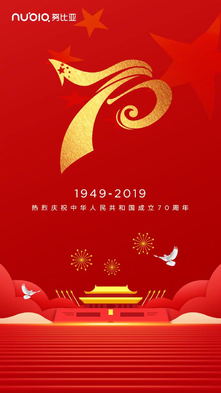 努比亚手机国庆节宣传海报