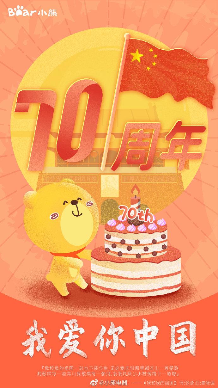 小熊电器国庆节宣传海报