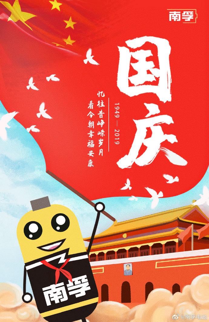南孚电池国庆节宣传海报
