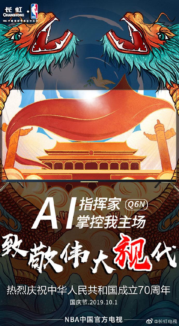 长虹电视国庆节宣传海报